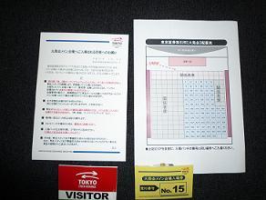 整理券番号とパンフレット